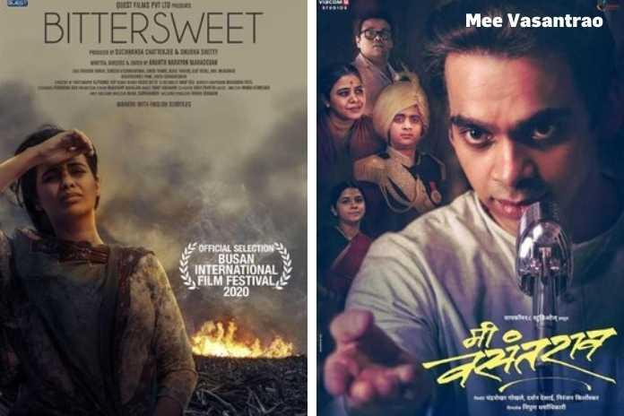 Marathi Film